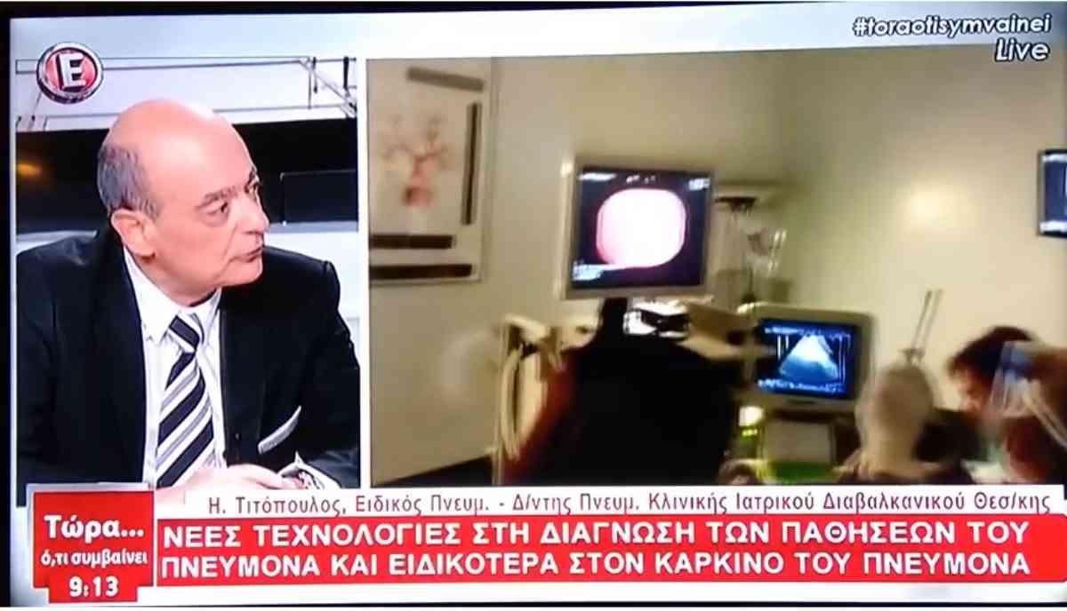 Dr. Ηρακλής Τιτόπουλος, MD,PhD   EBUS