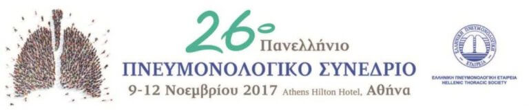Dr Ηρακλής Τιτόπουλος, επεμβατικός πνευμονολόγος, ειδικός πνευμονολόγος