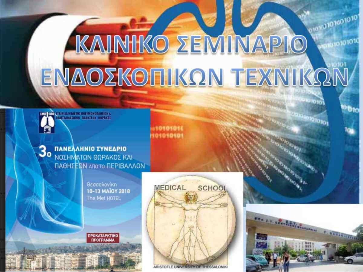 3ο Πανελλήνιο Πνευμονολογικό Συνέδριο