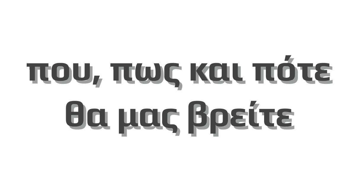 επικοινωνία | dr. Ηρακλής Τιτόπουλος
