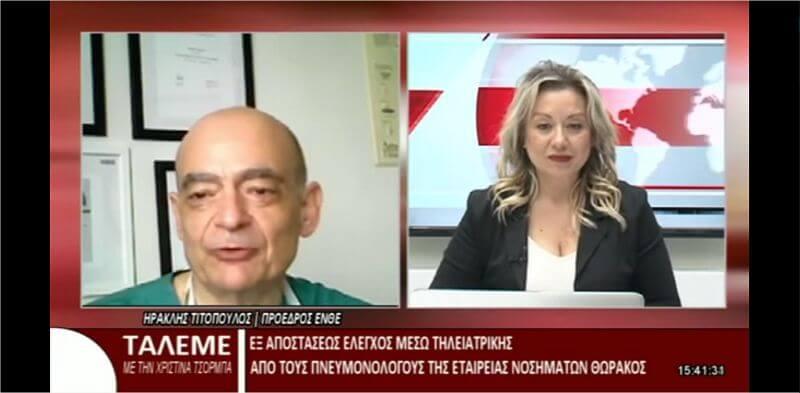 """Κορωνοϊός: Όσα πρέπει να ξέρουμε - Συνέντευξη στην εκπομπή """"Τα Λέμε"""""""
