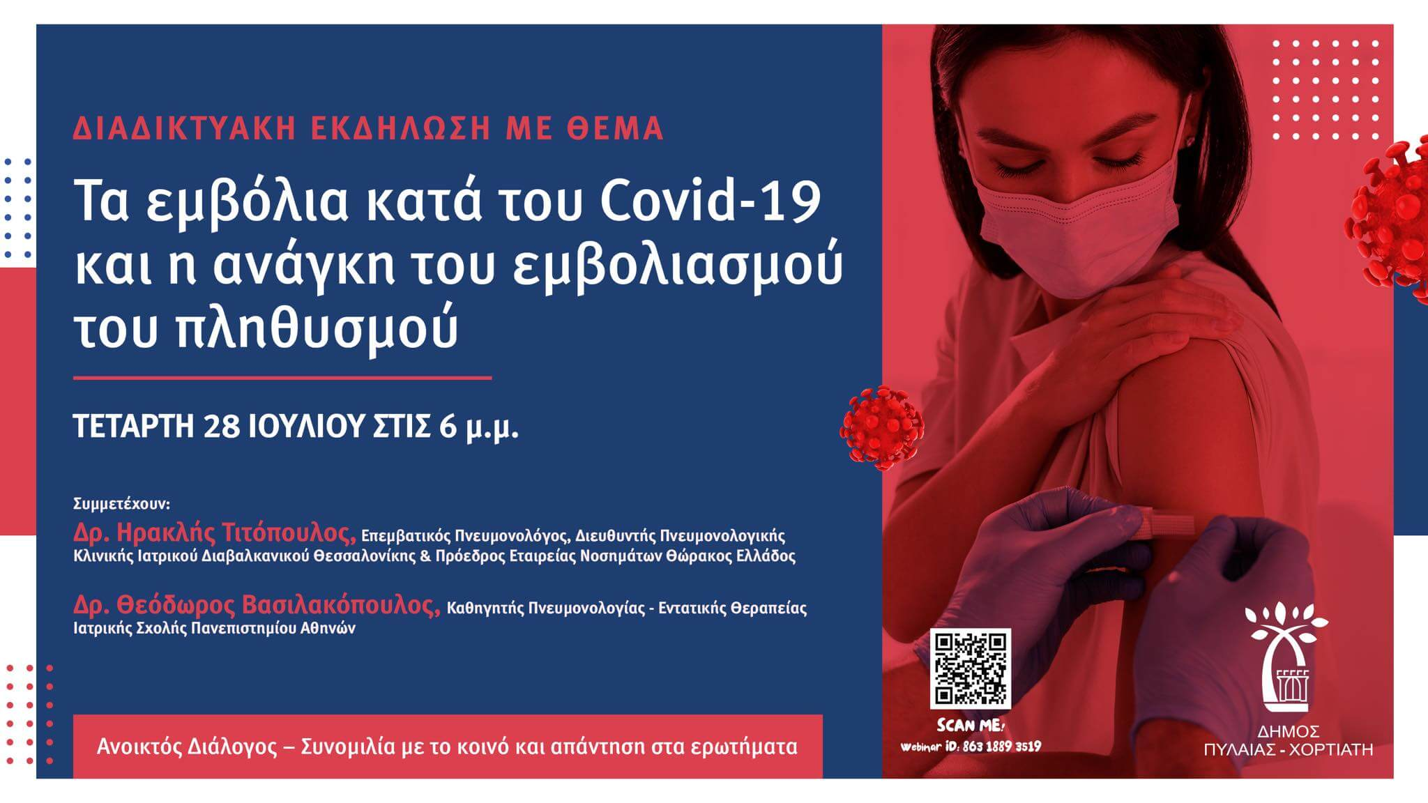 Εμβόλια κατά του covid-19 και η ανάγκη εμβολιασμού του πληθυσμού